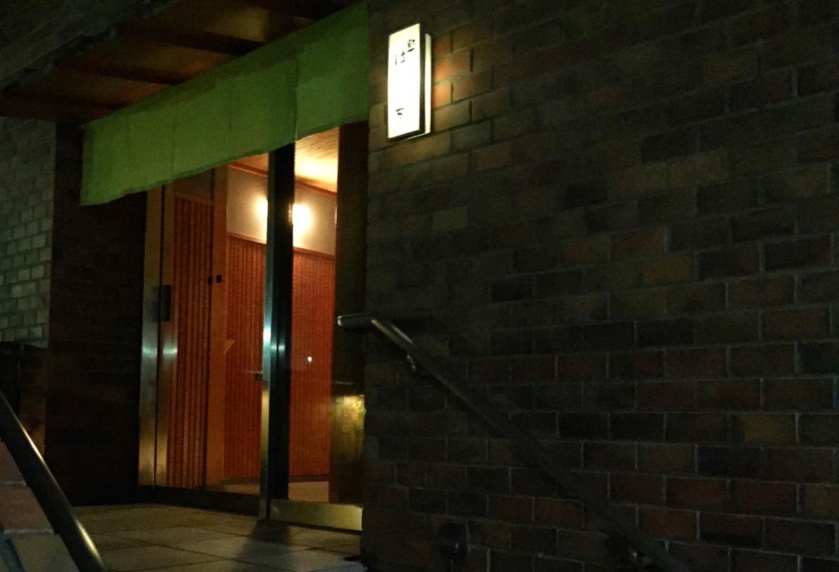 Hashiguchi Entrance