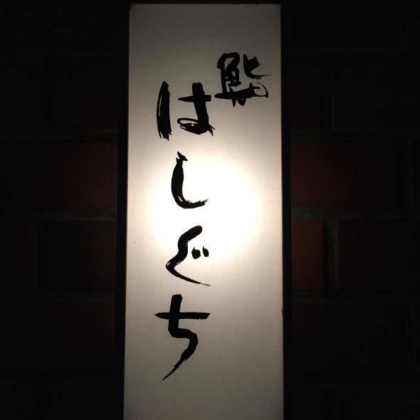 hashiguchi_sign