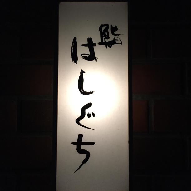 Hashiguchi Sign