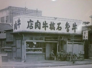 Ishibashi in the past
