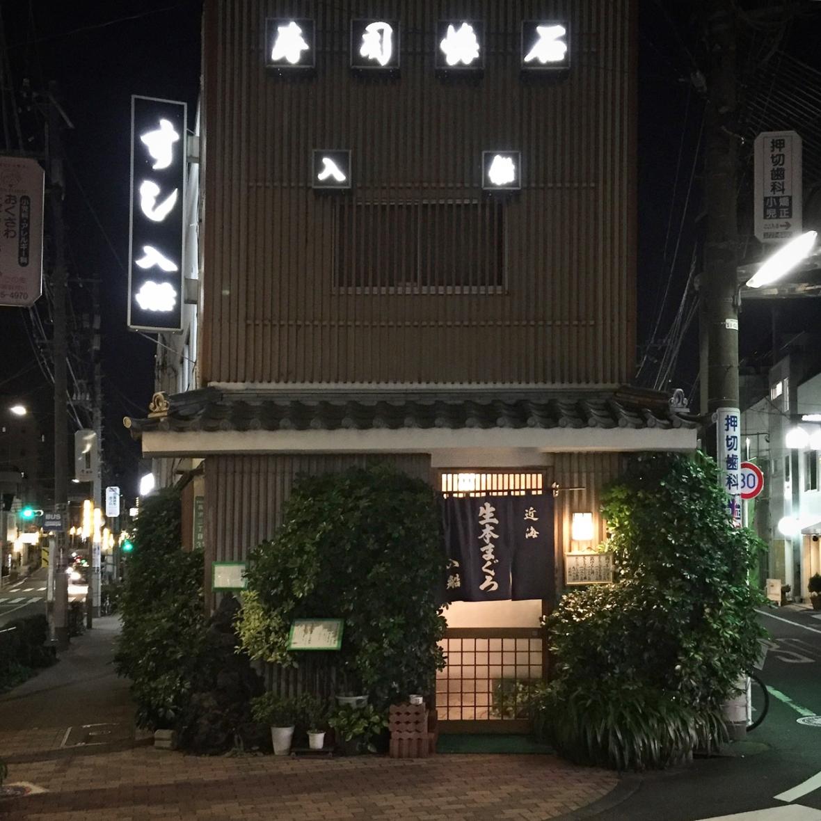 Irifune Sushi Restaurant